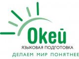 """Логотип Школа языковой подготовки """"Окей"""""""