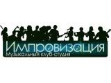 "Логотип Клуб-студия ""Импровизация"""