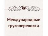 Логотип Эдванс Шиппинг
