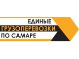 Логотип Единые переезды в Самаре - услуги грузчиков