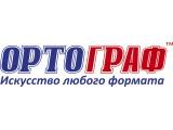 Логотип ОРТОГРАФ, ООО