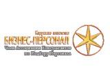 Логотип БИЗНЕС-ПЕРСОНАЛ