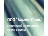 Логотип ООО Альянс-Сталь
